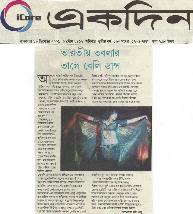 Article on Daleela's tour - in Bengali